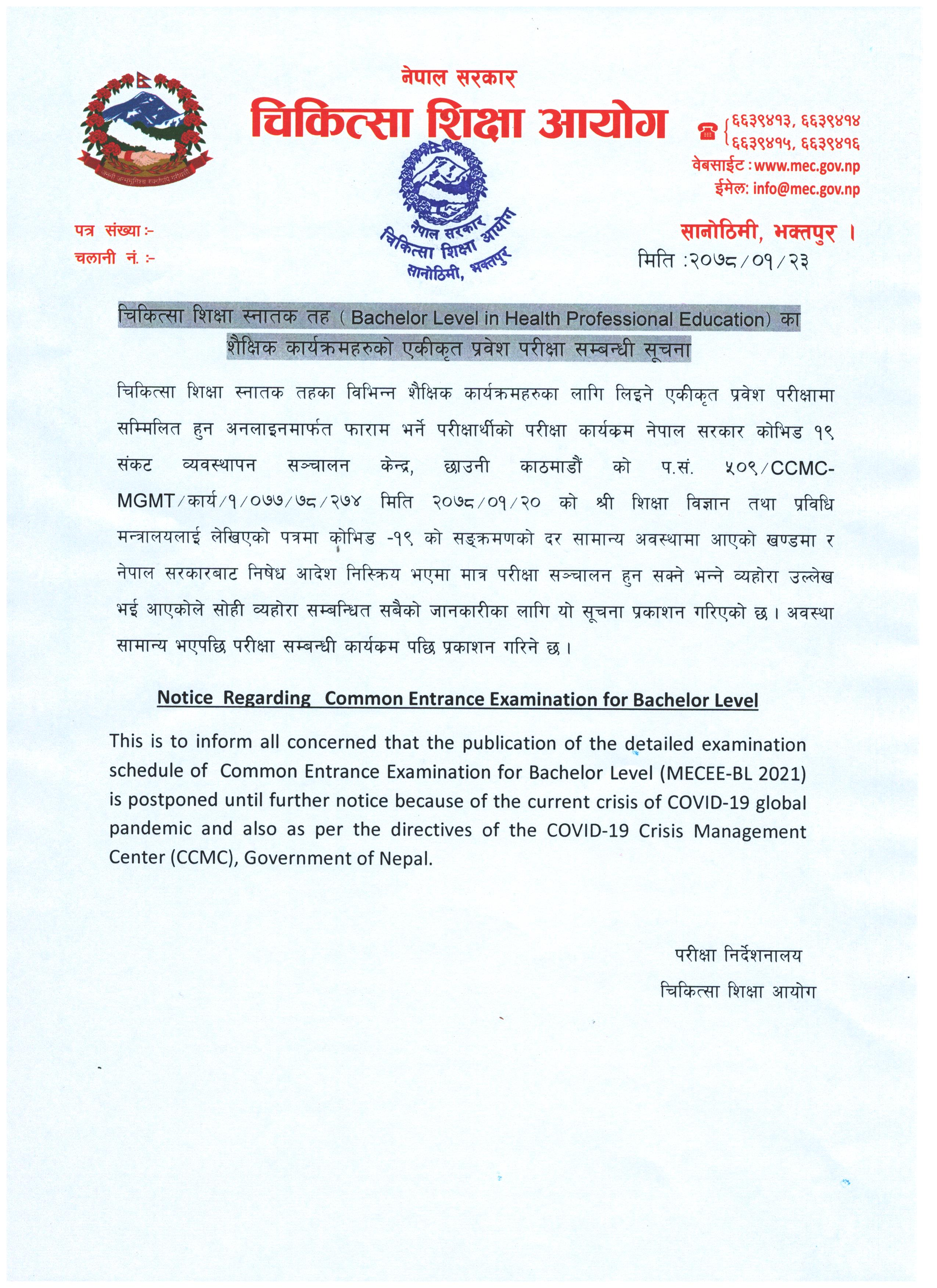 Notice  Regarding   Common Entrance Examination for Bachelor Level